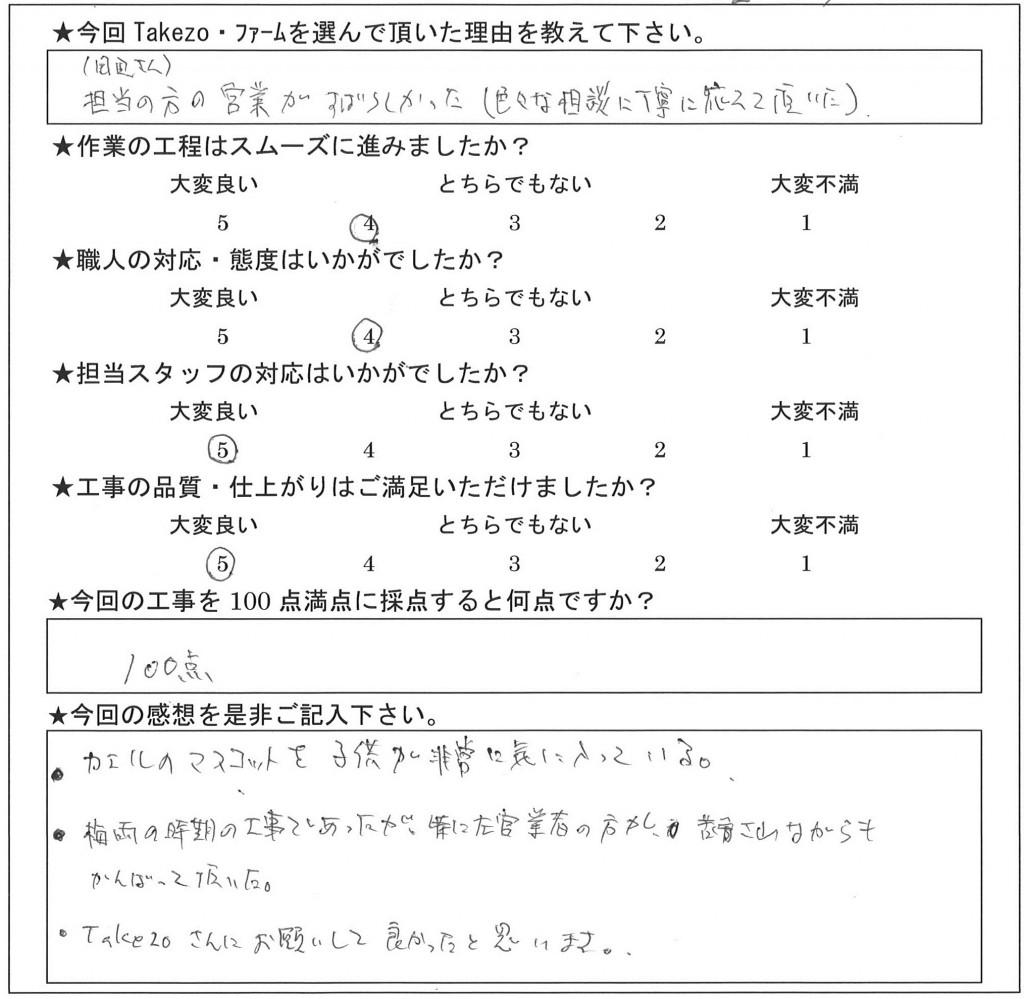 H26.7 吉田稔様