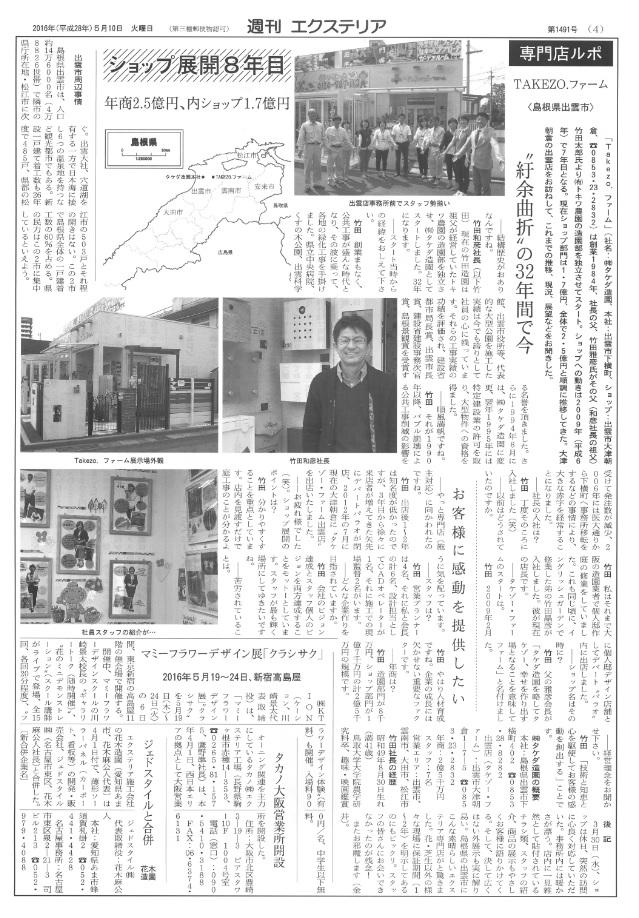 週刊エクステリア2016.5.10